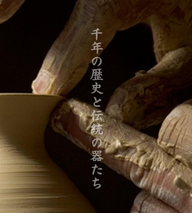 千年の歴史と伝統の器たち