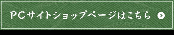 PCサイトショップページ